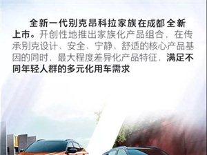 全新一代别克昂科拉GX/昂科拉携手上市 售价12.59万起