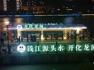 """�_化""""一片�G�~""""亮相""""三江六岸""""~"""
