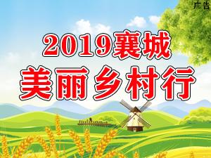 2019美丽乡村行