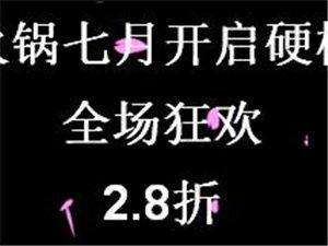 2.8折.3.8折.4.8折...7月一天火锅开启硬核模式!不见不散!