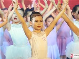 """雅艺舞�!拔杷嫘亩� 追梦童年""""暑期专场――《我和我的祖国》"""