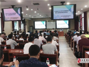 江夏区开展2019年非洲猪瘟等重大动物疫病防控技术培训