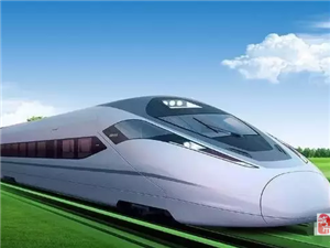 票数第一,吉抚武温高铁就会建在乐安吗?