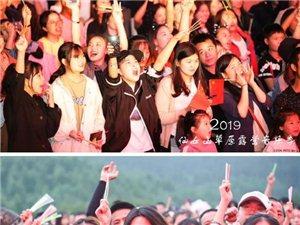 �B�m五周嗨唱不�啵�2019武隆仙女山草原露�I音�芳臼⒋箝_��