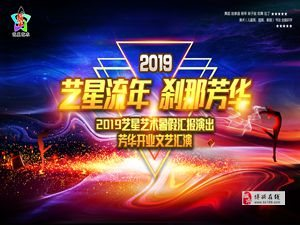 """2019艺星艺术学""""艺星流年・刹那芳华""""暑期演出(兴福)"""
