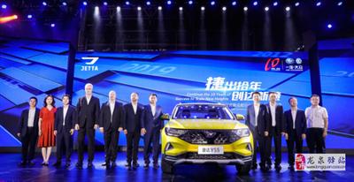 龙泉资讯:;捷达品牌首款SUV车型VS5成都下线