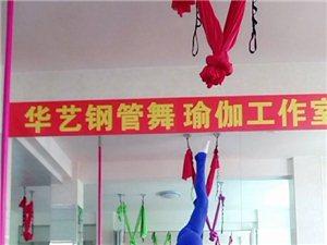 首届免单节商家――华艺国际瑜伽舞蹈学院,免费学习网红舞、瑜伽、钢管舞
