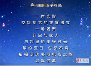 缤纷夏日·心影不离——裕福明珠业主暑期电影之旅圆满落幕!