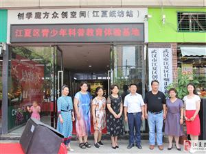 江夏�^青少年科普教育�w�基地揭牌成立