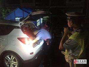 交警大队富驿中队开展周末夜查整治交通违法行为