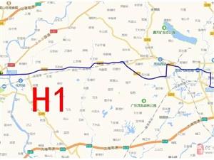 最新:此前的化州H2专线将调整为H1B城际快车?快来看看路线...