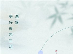 【祥诚·公园首府】美好理想生活