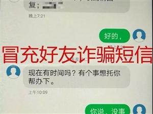 """【净网2019】""""我新号,请保存!""""收到这种短信一定别轻信"""