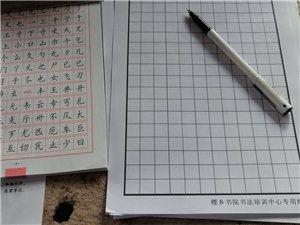 【热点话题】稷乡书院书画培训中心开课了!