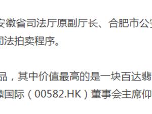 安徽落马厅官受贿物法拍:百达翡丽720万起
