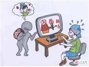 【净网2019】警惕针对新手网店卖家实施的骗局