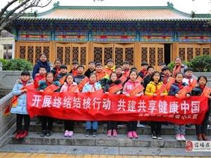 宿州一小的志愿者小队荣获2018年度国家级结核病防治知识传播活动优秀团体