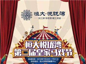 【免费赠票】恒大悦珑湾第二届皇家国际马戏节,嗨翻激情盛夏!