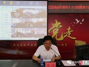 【巴彦网】巴彦县举办农村实用人才远程教育大讲堂