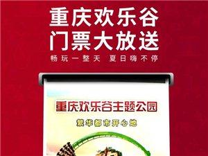 鑫沃・恒阳府福利大放送,集赞送欢乐谷门票