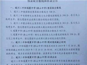 遂川二中和瑶厦中学(燕山中学)2019年预录取分数线公布!