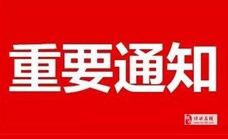 博兴县教育和体育局关于做好2019年幼儿园招生工作的通知