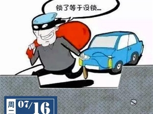 【安全出行】  锁完车后这个小动作,你记得做了吗?