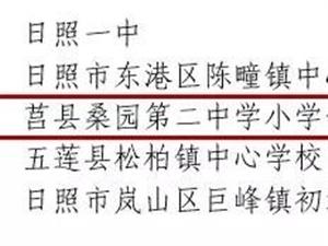 """莒县这3名教师拟评为""""最美""""和""""楷模""""!?#24515;?#35748;识的吗?"""