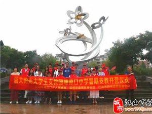 浙大阳光大学生支教开营了