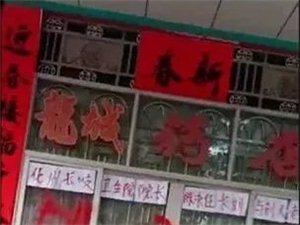 """化州站前路某药店被喷漆贴大字?""""XX奸夫""""到底什么情况"""