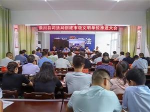 潢川县司法局召开创建市级文明单位推进大会