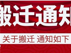 搬迁公告:寻乌公安交管大队车管业务大厅、违处中心搬迁至华南汽车城