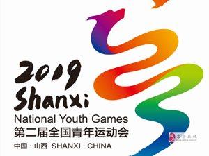 第二届青年运动会(中国主页皇冠站)专题