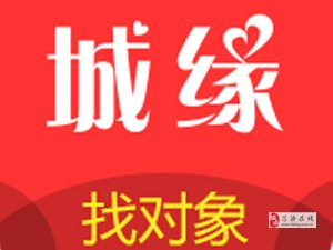 【城缘相亲】中国主页皇冠本地相亲平台