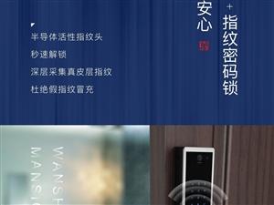 【鑫源・万盛公馆】品牌入户门+指纹密码锁