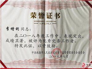 """珠海度假村�s�@���Y委�C�l""""2018年度先�M�h�M�"""" �s�u�Q�"""
