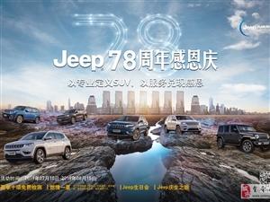Jeep78周年感恩�c