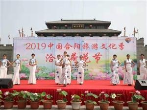 2019合阳旅游文化季・洽川荷花节