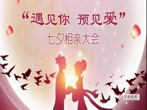 """宿州""""遇见你・预见爱?#36924;?#22805;相?#29366;?#20250;"""