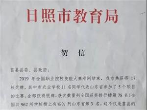 全国第78名,全省第三名,莒县这所学校厉害了!