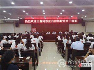 王磊同志赴合肥捐献造血干细胞欢送仪式举行