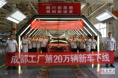 """龙泉资讯:这辆""""C5天逸""""意义非凡;神龙公司成都工厂第20万辆新车下线"""