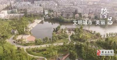 《我是隆昌,我在这里》――一部美翻了的隆昌宣传片!