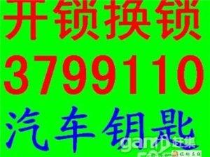首��R朐�_�i公司��3799110保�U柜�_�i指�y�i