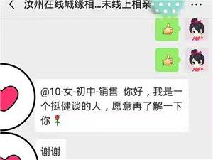 【城缘相亲】汝州在线微信相亲群活动开始报名了!
