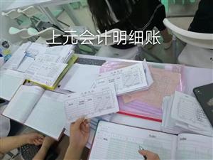 听说滁州上元教育会计做账教的特别专业,有独家报税系统