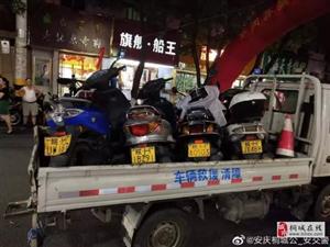 桐城这些地方电动车、摩托车违停被拖走
