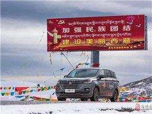 爱回西藏4|汉腾V7以卓越品质助力公益之旅