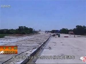 快了!又一快线通车!连接茂名和化州的一条通道!通车时间确定!