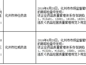 化州这6家药品零售企业严重违反规定被撤销药品GSP认证证书